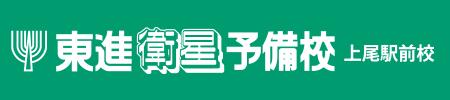 英検の覇者と東大進学実績の雄が合体!!
